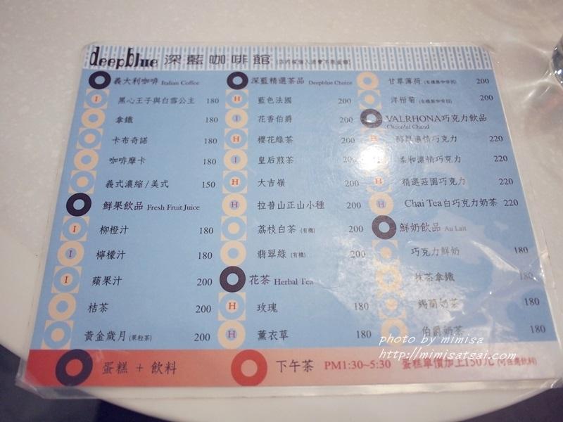 台南 深藍咖啡 (10)