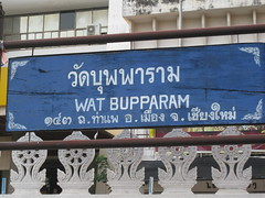 Wat Buppharam- the sign (oldandsolo) Tags: thailand southeastasia buddhism signage chiangmai wat highstreet signboard buddhisttemple norththailand buddhistshrine watbuppharam buddhistreligion chiangmaistreet buddhistfaith chiangmaitraffic downtownchiangmai homonthianthamdhammahall