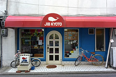 JIB KYOTO (m-louis) Tags: door bicycle japan shop store kyoto explore 京都 whales 鯨 10000views クジラ kamishichiken 上七軒 jibkyoto