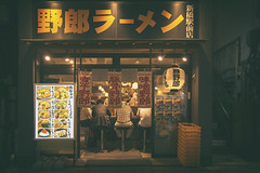 RAMEN (ajpscs) Tags: ajpscs japan nippon  japanese  tokyo  nikon d750 streetphotography street summer shitamachi nightshot tokyonight nightphotography citylights tokyoinsomnia nightview lights dayfadesandnightcomesalive afterdark urbannight alley warmnight ramen