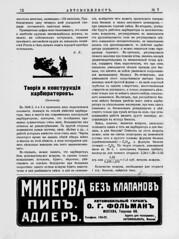1911-04-25.  07.  22 (foot-passenger) Tags: 1911      automobilist russianstatelibrary rsl april russianillustratedmagazine