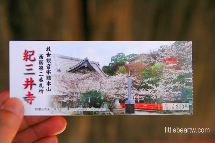紀三井寺-34