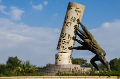 29-11-2013-23 (Mustafa Talib) Tags: nikon iraq baghdad  freedommonument   nikond7000