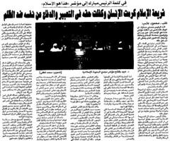 فى كلمة الرئيس مبارك الى مؤتمر (هذا هو الاسلام (أرشيف مركز معلومات الأمانة ) Tags: مصر فى عن مجمع الاسلام ضد د عبيد حقه نفسه مؤتمر التعبير الاسلامية البحوث الانسان شريعة الظلم يفتتح والدفاع 2yxytdixic0g2ltysdmk2lnyqsdyp9me2kfys9me2kfzhsdzg9ix2yxyqidy p9me2kfzhtiz2kfzhidzinmd7w كرمت وكفلت