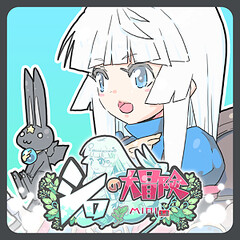 Shiro's adventure minimum 1.1 - Android & iOS apps - Free (jpappsdl) Tags: action adventure alchemist android apps battle create dungeon equipment free ghost ios item japan japanese minimum ranking reward rpg semiaction shiro shirosadventure shirosadventureminimum11