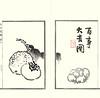 Orange, Japanese persimmon and lily bulb (Japanese Flower and Bird Art) Tags: flower orange citrus rutaceae persimmon diospyros kaki ebenaceae hyakunen suzuki nanga woodblock picture book japan japanese art readercollection