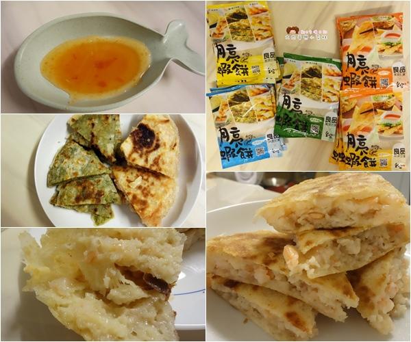 良品嚴選 皇宮月亮蝦餅 (2).jpg