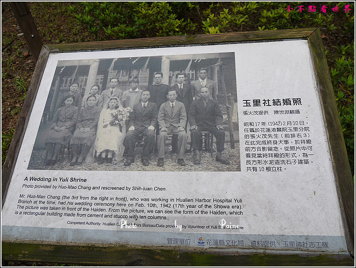 花蓮玉里神社 (16).JPG