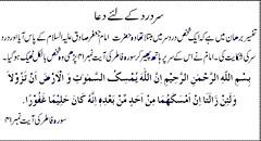 Sir Dard K Liye Qurani Dua (Your Well Wisher) Tags: k sir dua dard liye qurani