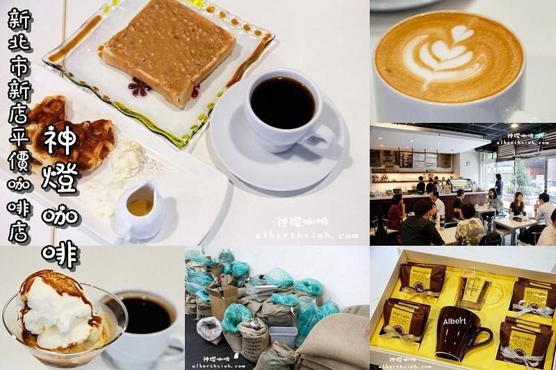 【咖啡品牌】新北市新店.神灯咖啡(親民價格也可以享用到莊園級的美味咖啡)