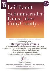 2014-09-21/22. Встреча с немецким писателем Лайфом Рандтом
