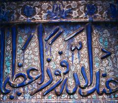 Mihrab tile (Nick in exsilio) Tags: tile ceramic israel iran jerusalem arabic iranian calligraphy quran mihrab