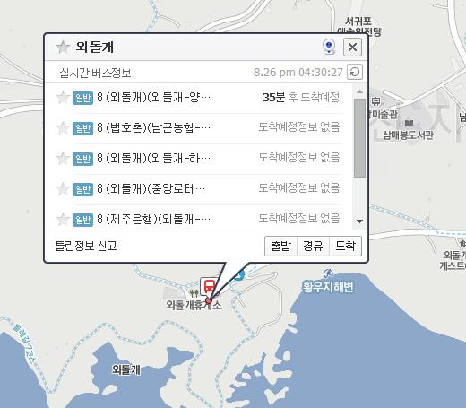 濟州島 偶來7小路 - 獨立2.jpg