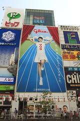 glico-ayase-haruka-no1