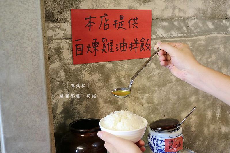 五葉松庭園餐廳樹林美食092