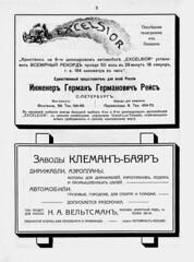 1913-02.  03.  08 (foot-passenger) Tags: 1913      russianstatelibrary russianillustratedmagazine automobilist