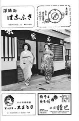 Gion Odori 1980 022 (cdowney086) Tags: gionhigashi fujima gionodori    1980s geiko geisha   maiko  kanoy eri