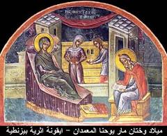 The Gospel of St. Luke 01  57-66 - The birth and circumcision of Saint John the Baptist 1 - by Amgad Ellia 13 (Amgad Ellia) Tags: saint st by john luke birth 01 baptist circumcision gospel amgad ellia the 5766