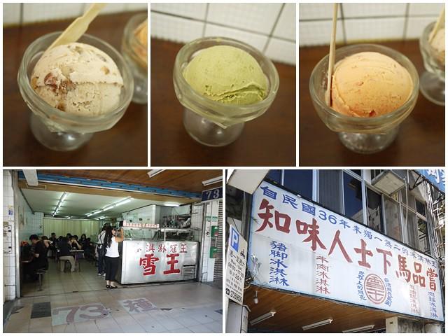 西門町捷運西門站美食雪王冰淇淋豬腳冰淇淋page