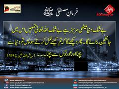 01-12-16) zuyufur rehman copy (zaitoon.tv) Tags: mohammad prophet islamic hadees hadith ahadees islam namaz quran nabi zikar