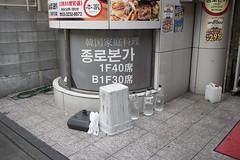 IMG_0127 (Dimitri SoyFeliz) Tags: japan shinjukuku shinjuku tokyo canon eosm eos 22mm 22mmf2 minimal minimalism minimalist newtopographics desolate outdoors hiragana