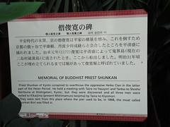 Site of Pier where Shunkan was exiled (toranosuke) Tags: shunkan explanatoryplaques 俊寛