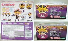 DSCF6276_resize (Moondogla) Tags: cupoche yami yugi yugioh toy poseable figure