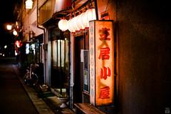 /Onsen street/Playhouse (yasu19_67) Tags:  onsen nightview neon street alley atmosphere photooftheday filmlook filmlike digitaleffects sony7ilce7 supertakumar55mmf18 55mm tottori japan xequals xequalscolornegativefilms