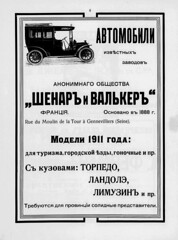 1911-04-25.  07.  08 (foot-passenger) Tags: 1911      automobilist russianstatelibrary rsl april russianillustratedmagazine