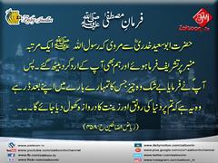 29-11-16) zaiby jwelers (zaitoon.tv) Tags: mohammad prophet islamic hadees hadith ahadees islam namaz quran nabi zikar
