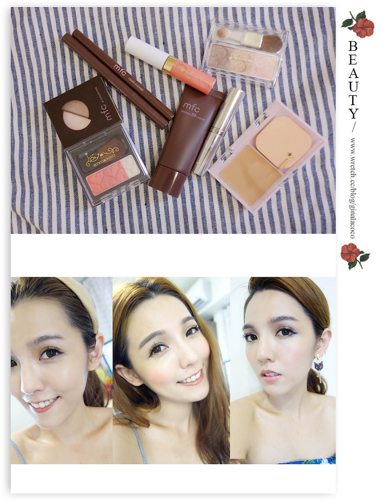 [彩妝] 三種一日妝容。MFC來自日本的365日便利彩妝
