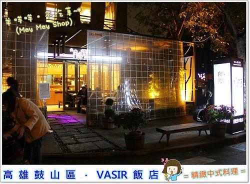 【食記2012】高雄鼓山區.VASIR 肉燥飯店高級路線的肉燥飯 ...