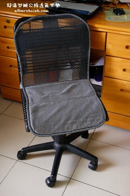 【MIT好東西】村林欣.舒適型辦公椅透氣坐墊(可以讓你久坐屁屁不流汗)