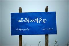 Sign (*Kicki*) Tags: sign text burmese burma myanmar sky blue inndein inndain inlelake inlaylake inlay inle shanstate signboard