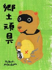 郷土玩具 (nakagawatakao) Tags: takaonakagawa charactor painting illustration 中川貴雄 イラスト 絵しりとり キャラクター 郷土玩具 たぬき タヌキ 狸
