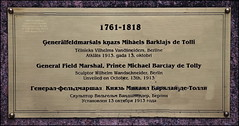 2016 S 2586 Riga5a City_2 Marshal Michael (Morton1905) Tags: michael andreas barclay de tolly pamūšis now lithuania 1761 insterburg chernyakhovsk prussia 1818 russian field marshal minister war during napoleons invasion 1812 sixth coalition генералфельдмаршал князь барклайдетолли 1912