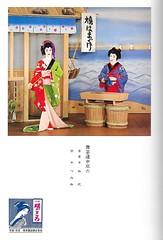Gion Odori 1981 003 (cdowney086) Tags:  gionhigashi gionodori fujima   1980s geiko geisha   tsunekazu kazuyo