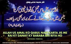 madani inamat (madaniinamat) Tags: pakistan india islam bin karachi tariq quran jameel madani molana ziyad phool mehfil attari hadees dawateislami ijtima madanichannel molanailyasqadri ilyasqadri dawateislam madaniinamat