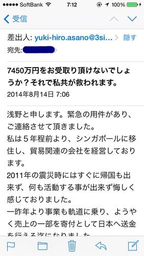 迷惑メール 2014年8月