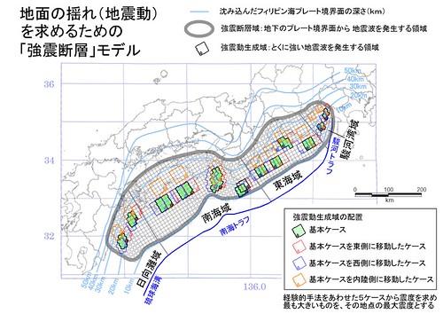 南海トラフ地震 画像6