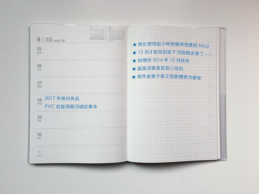 2017無印良品PVC封面滑順月週記事