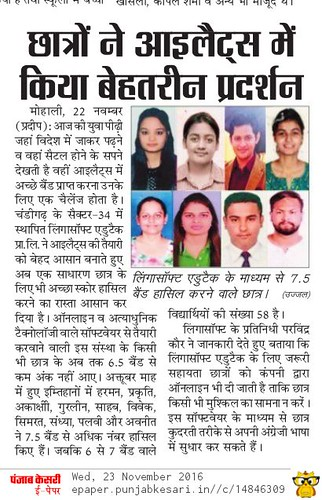Punjab's leading newspaper Punjab Kesri, published news about the success of #LinguaSoft #EduTech's #IELTS students. #LinguaSoft #EduTech has helped its students score good in #IELTS.