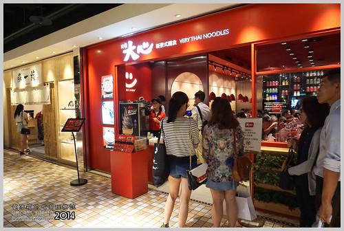 瓦成大心新泰式麵食阪急店03