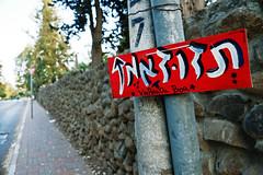 Tsunami ~ Varanda Boa (Rodrigo Uriartt) Tags: israeli sign tsunami ~ varanda boa party betyehoshua israel sidewalk urban street dof bokeh astia fujifilm xpro1