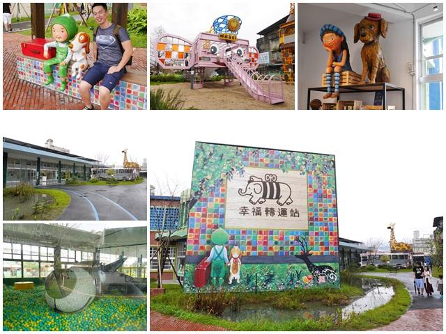 幾米x幸福轉運站.宜蘭市景點.幾米公園.親子旅遊page