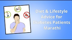 Diet & Lifestyle Advice for Diabetes Patients Marathi (Just for Hearts) Tags: diet lifestyle advice for diabetes patients marathi