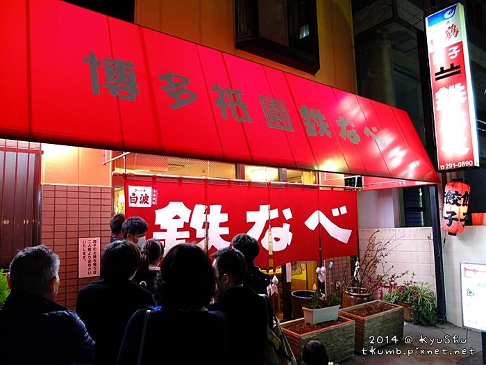 博多鐵鍋餃子 (1).jpg