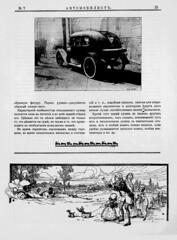 1911-04-25.  07.  15 (foot-passenger) Tags: 1911      automobilist russianstatelibrary rsl april russianillustratedmagazine
