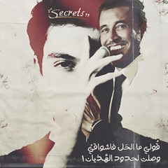 كاظم (secrets ..!) Tags: احبك رومنس كاظمالساهر القيصر