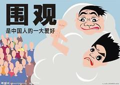中国人的围观